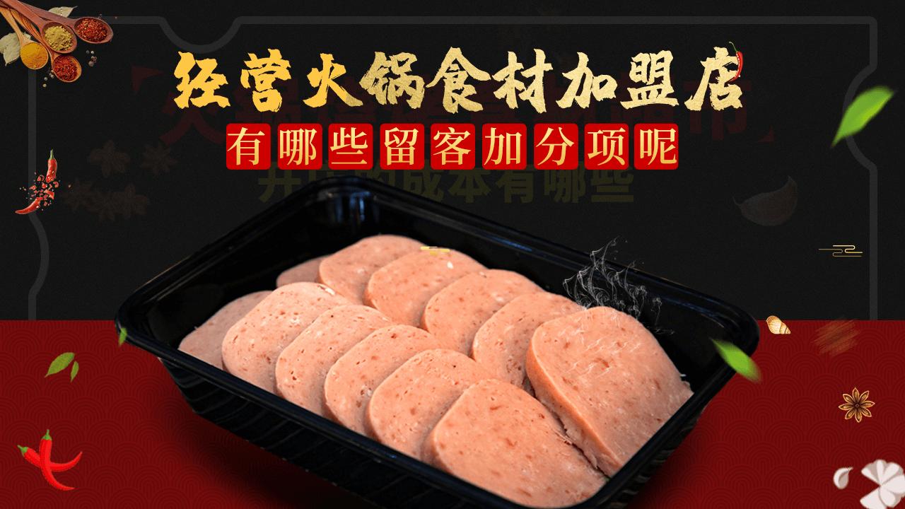经营火锅食材加盟店有哪些留客加分项呢?