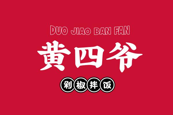 【快餐加盟】黄四爷剁椒拌饭