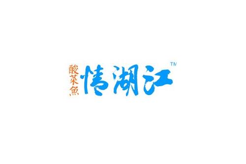 江湖情酸菜鱼