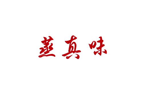 蒸真味中式快餐