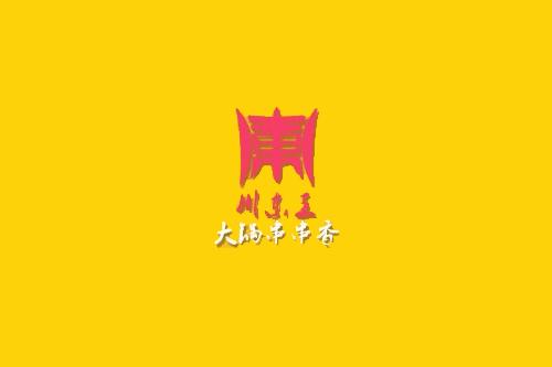 川东王串串香