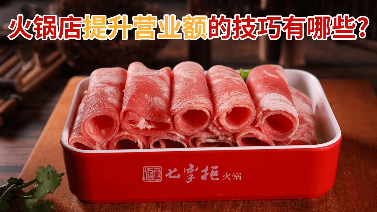 火锅店提升营业额的技巧有哪些?