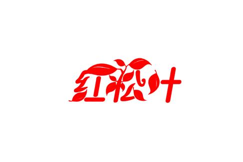 红松叶螺蛳粉