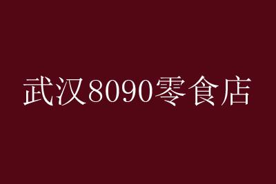 武汉8090零食店
