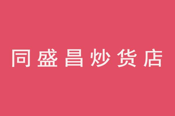 同盛昌炒货店