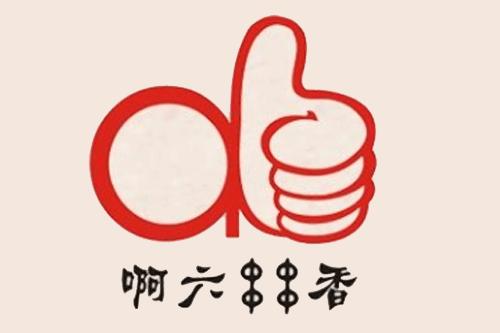 啊六麻辣香串串