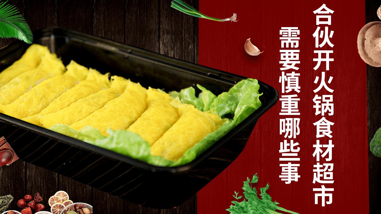 合伙开火锅食材超市需要慎重哪些事?