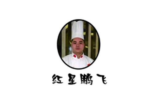 红星鹏飞厨师培训学校