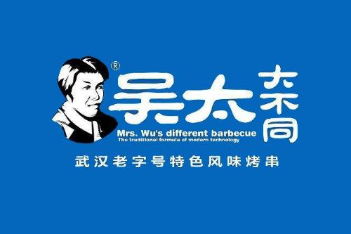 吴太烧烤店