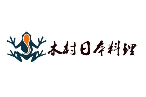 木村日本料理