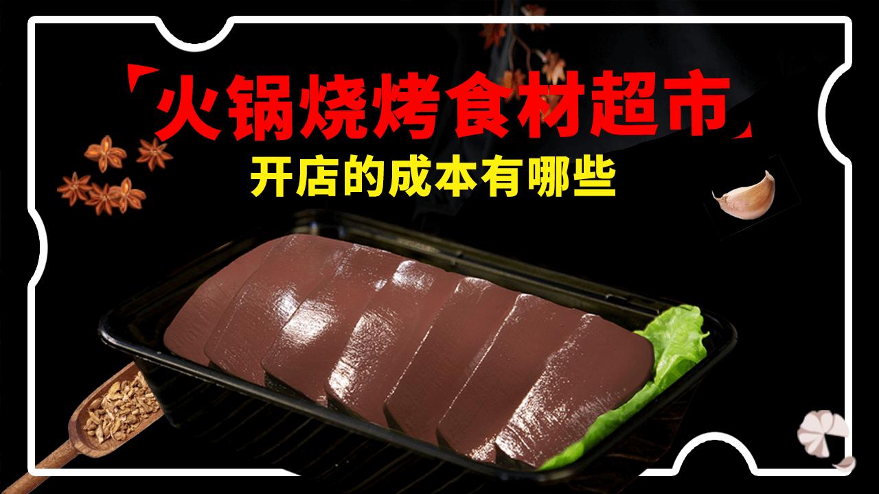 火锅烧烤食材超市开店的成本有哪些?