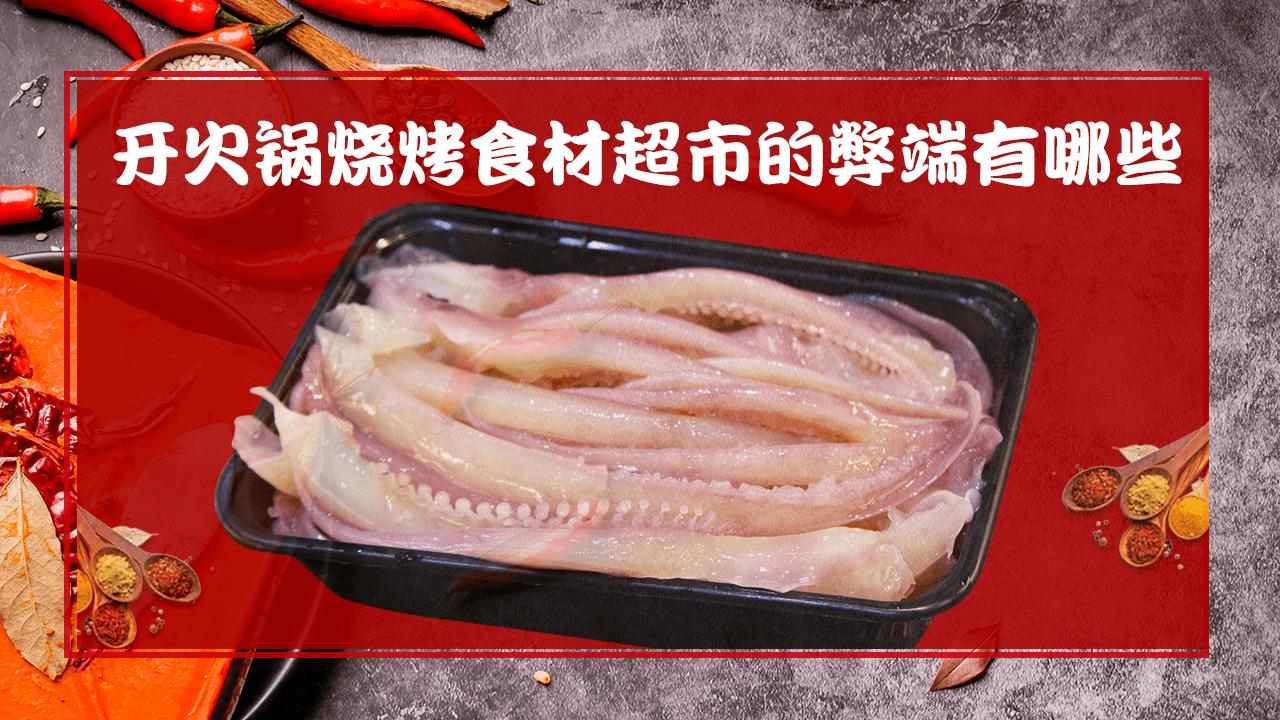 开火锅烧烤食材超市的弊端有哪些?