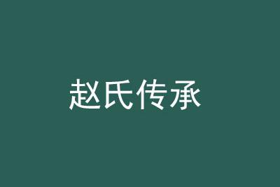 赵氏传承【70%纯利润】