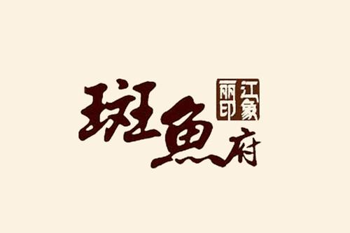 丽江印象斑鱼府火锅
