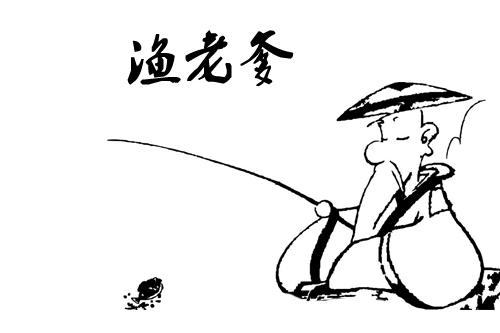 渔老爹鱼火锅