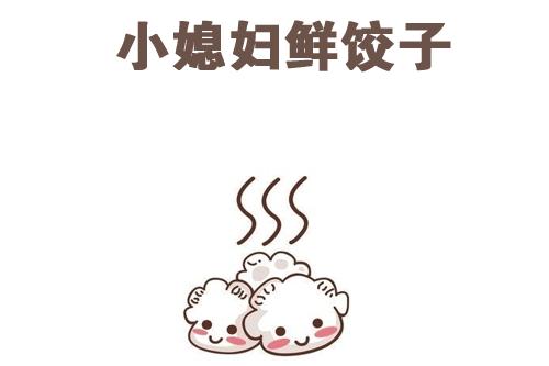 小媳妇鲜饺子