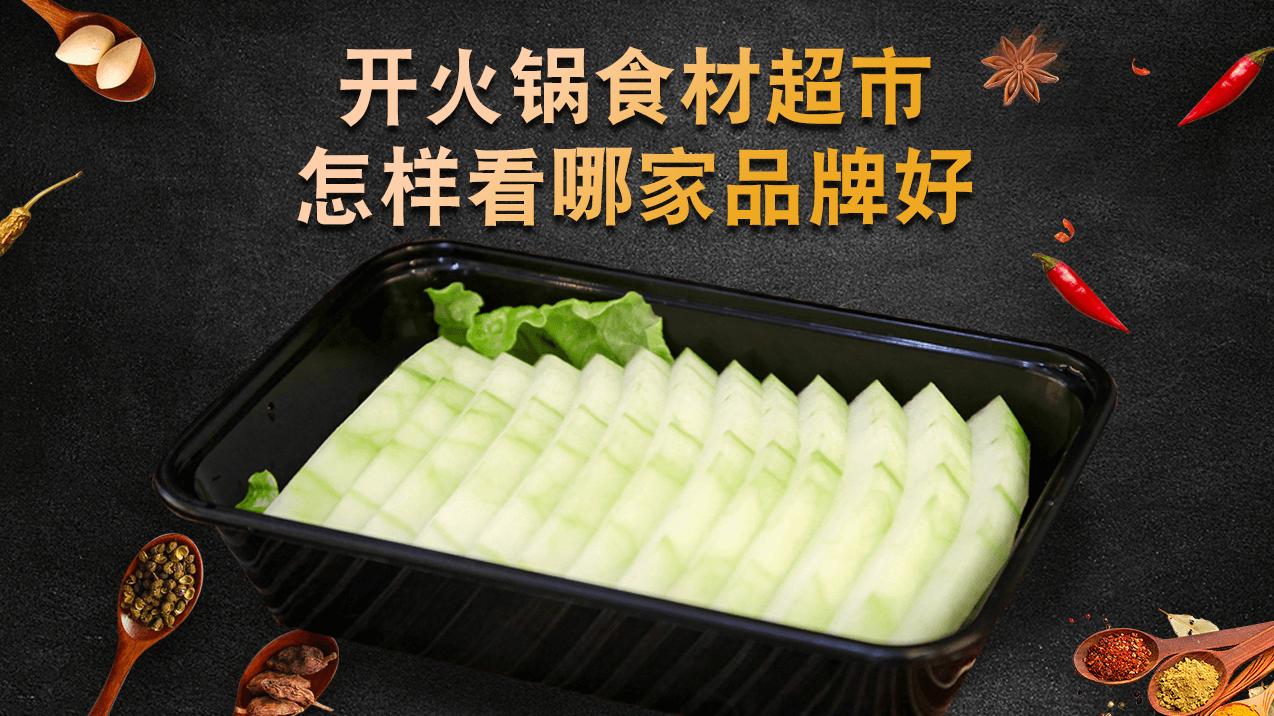 开火锅食材超市怎样看哪家品牌好?