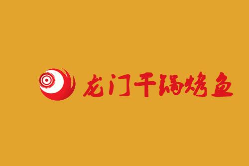 龙门干锅烤鱼
