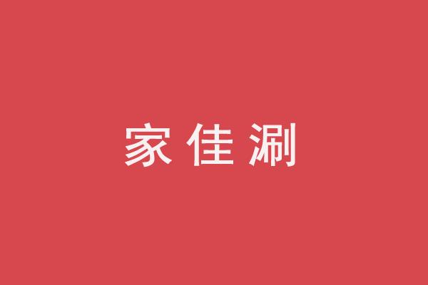家佳涮火锅烧烤食材超市