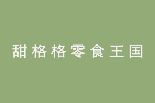 甜格格零食王国