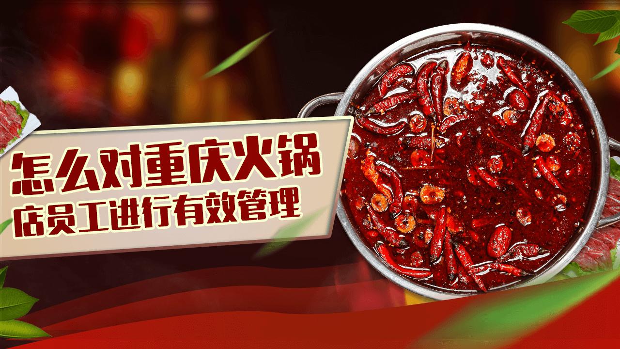 怎么对重庆火锅店员工进行有效管理?