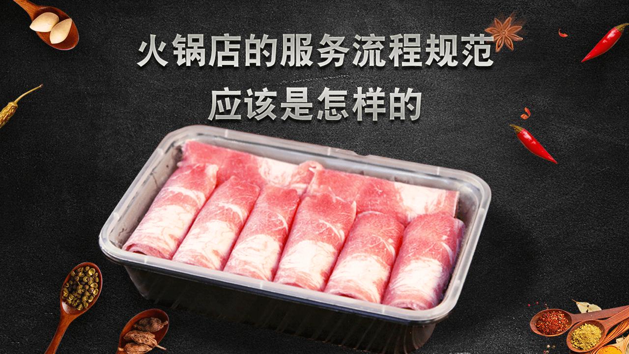 火锅店的服务流程规范应该是怎样的?