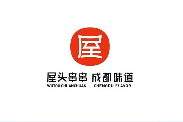 【网红打卡品牌】屋头串串香
