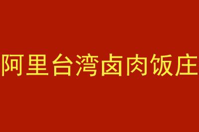阿里台湾卤肉饭庄