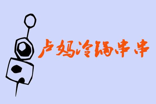 卢妈冷锅串串