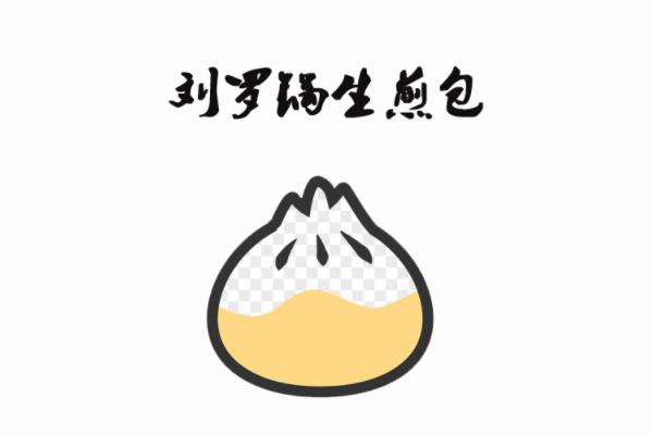 刘罗锅生煎包