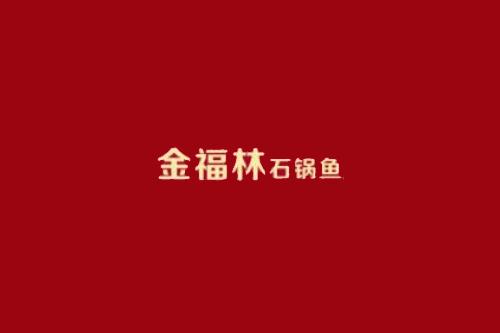 金福林石锅鱼火锅