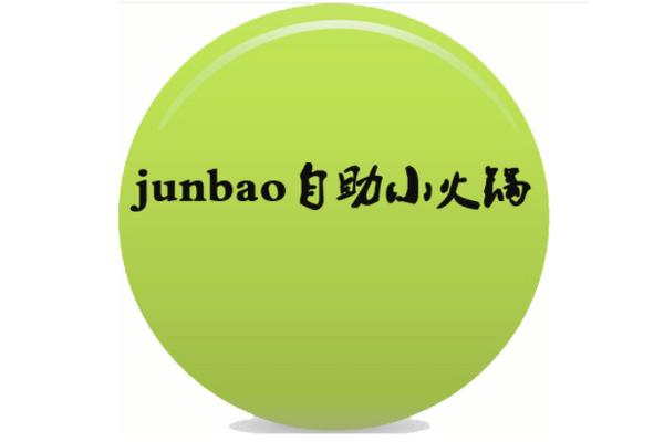 junbao自助小火锅
