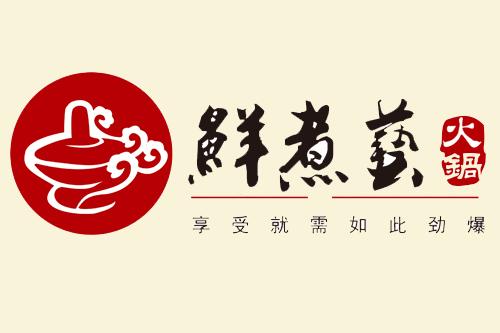 鱻煮艺四季小火锅