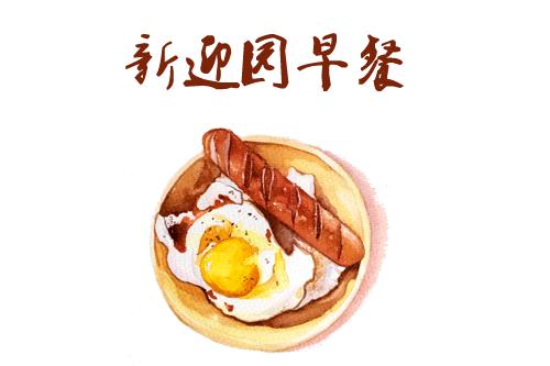 新迎园早餐