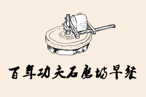 百年功夫石磨坊早餐