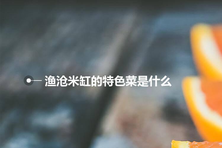 渔沧米缸的特色菜是什么