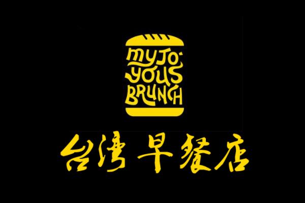 台湾早餐店