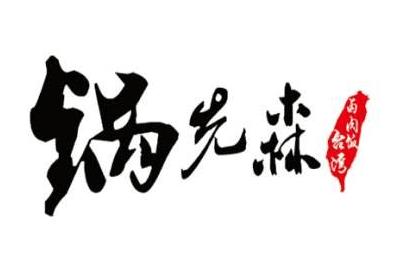锅先森台式卤肉饭
