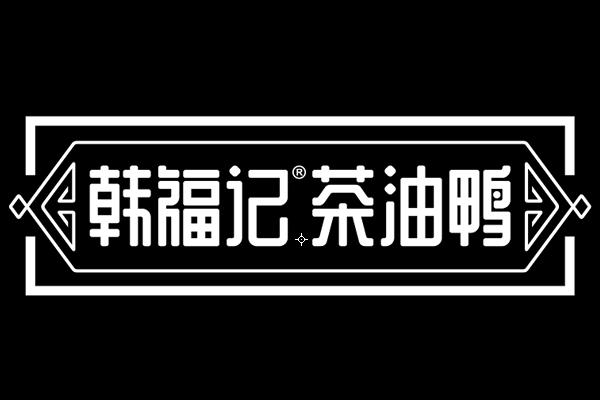 韩福记茶油鸭