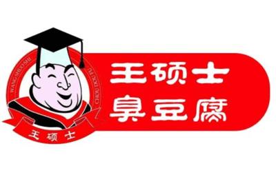王硕士臭豆腐