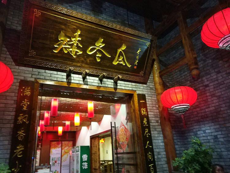 免费吃水果和扎啤,看变脸表演还能收到小礼物的火锅店,川蜀文化的熏陶不止在锅底!