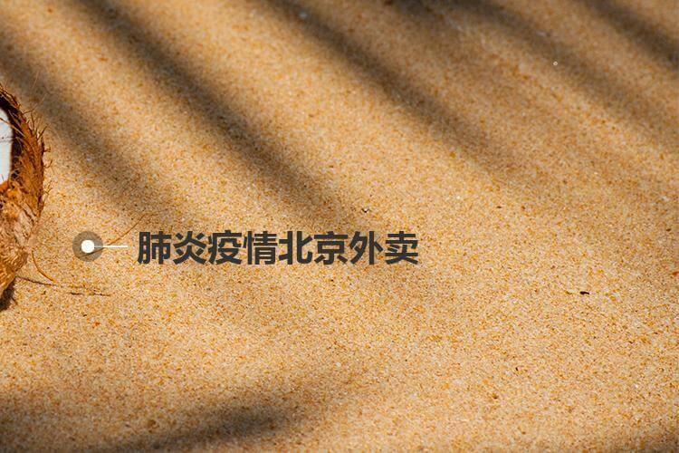 肺炎疫情北京外卖