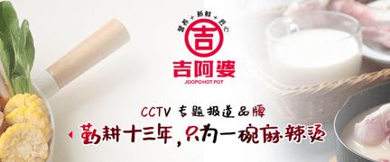 【CCTV报道品牌】吉阿婆麻辣烫
