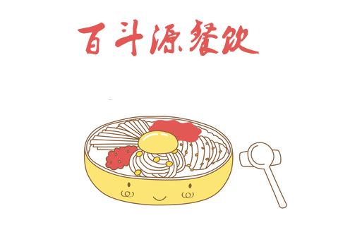 百斗源餐饮