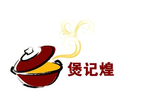 煲记煌煲仔砂锅