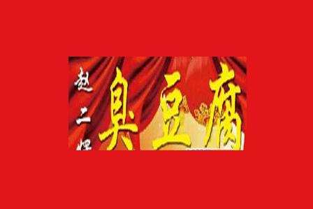 赵二愣臭豆腐