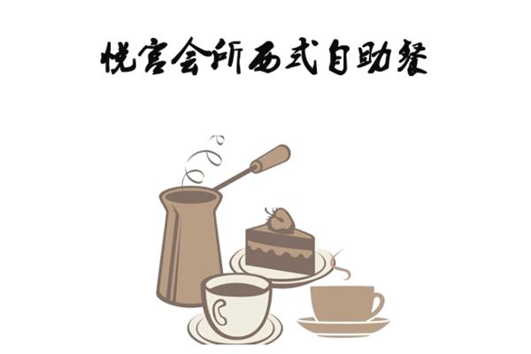 悦宫会所西式自助餐