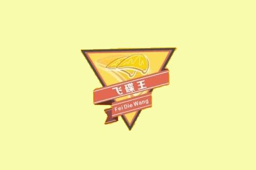 飞碟王三明治