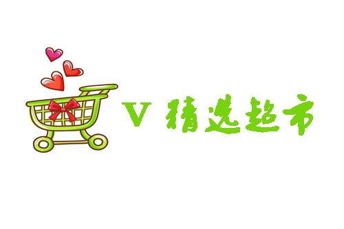 V 精选超市