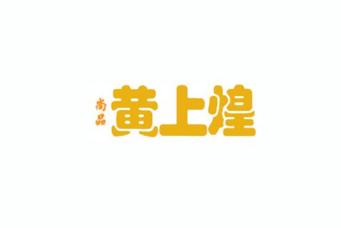 尚品黄上煌焖锅